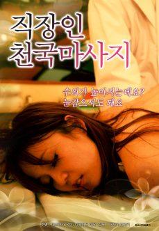 Kadınlı Japon Masaj Erotik Filmi izle